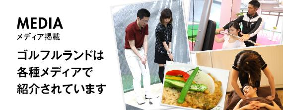 メディア掲載 ゴルフルランドは各種メディアで紹介されています