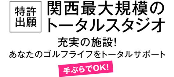 関西最大規模のトータルスタジオ