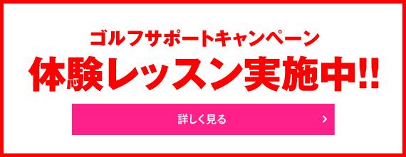 オープニングキャンペーン 体験レッスン実施中!!