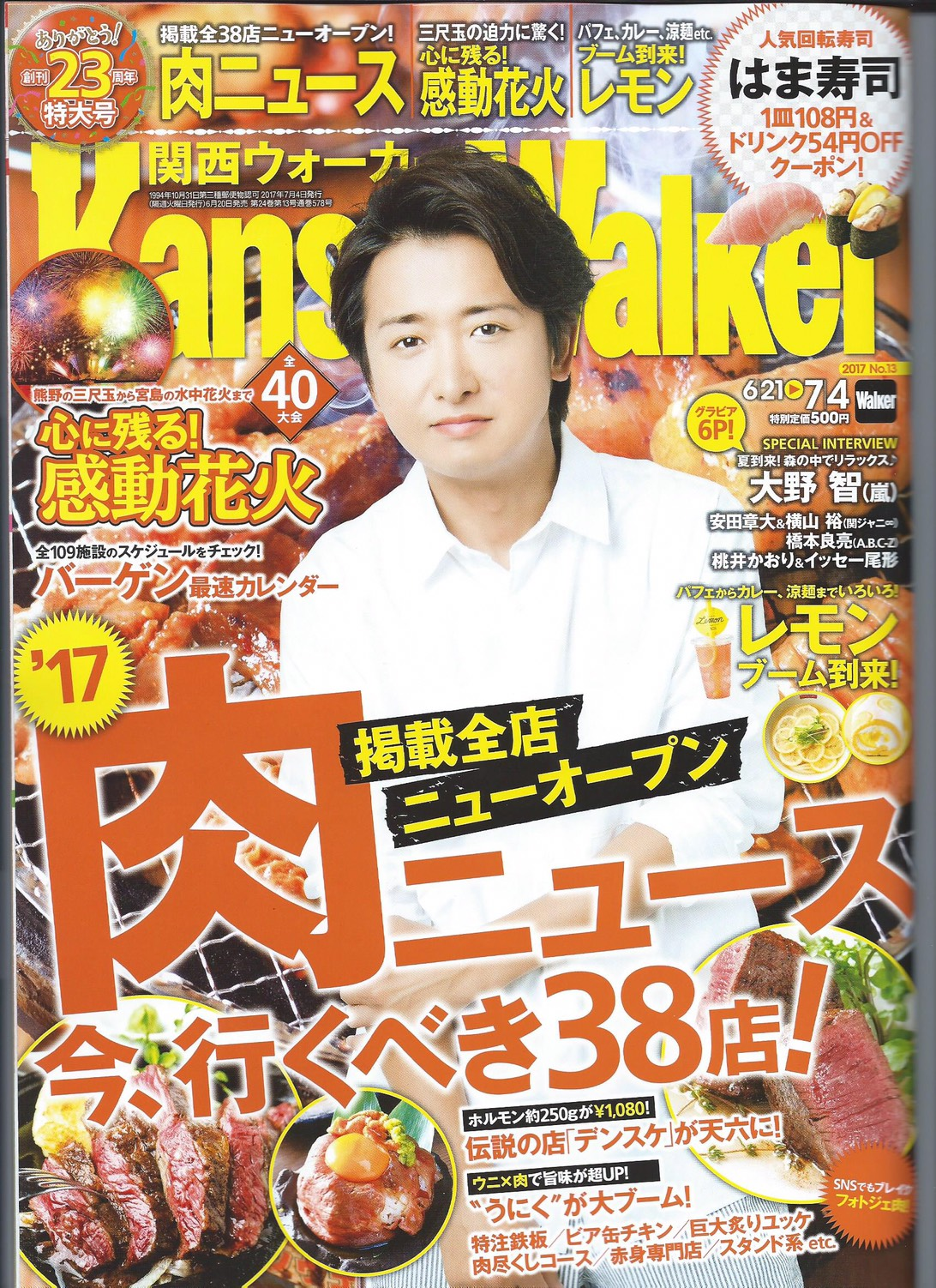 6/20(火)発売 【関西ウォーカー】