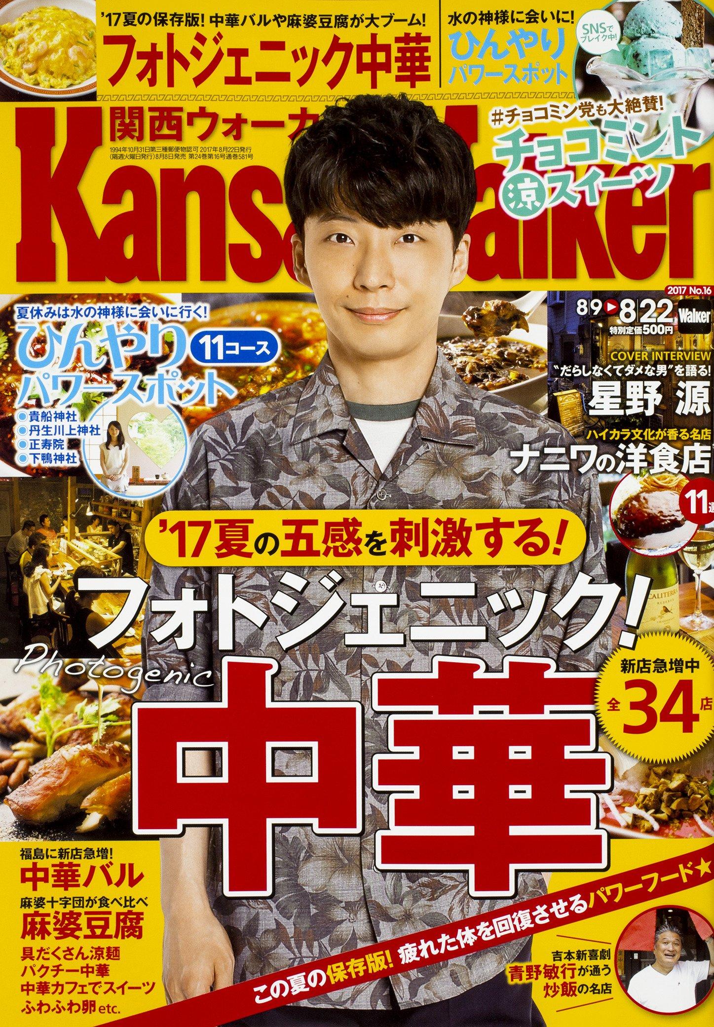 8/8(火)発売 【関西ウォーカー】