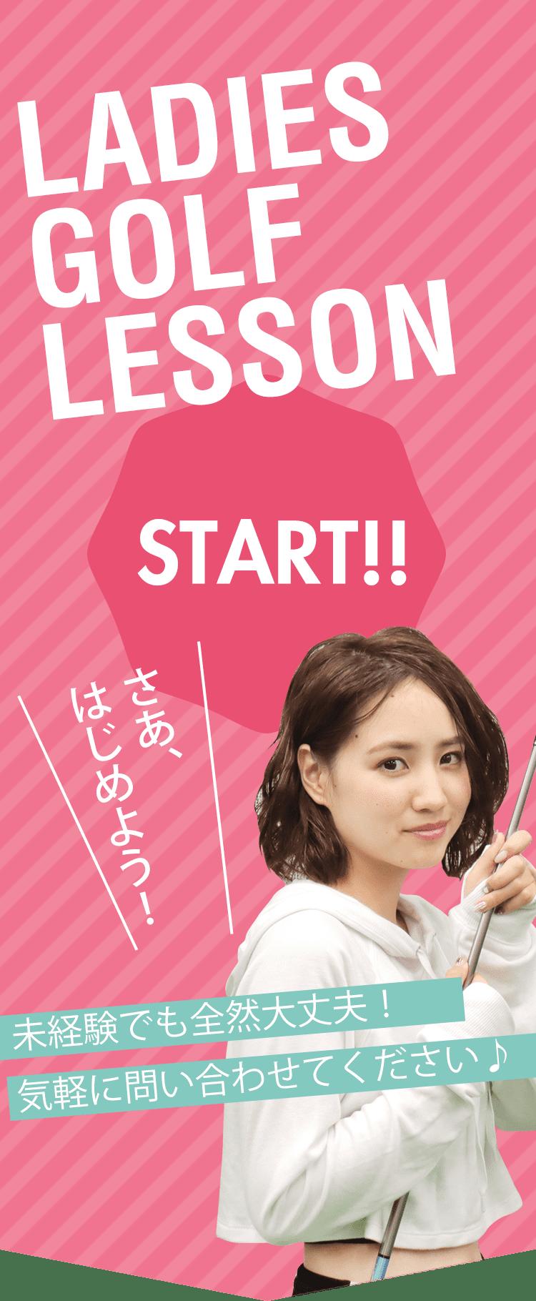 start!! さあ、はじめよう!