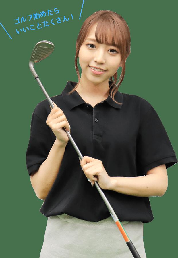 ゴルフ始めたらいいことたくさん!