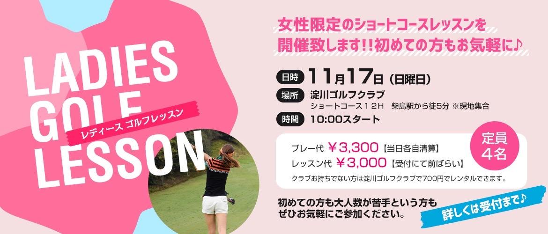 女子inゴルフコンペ