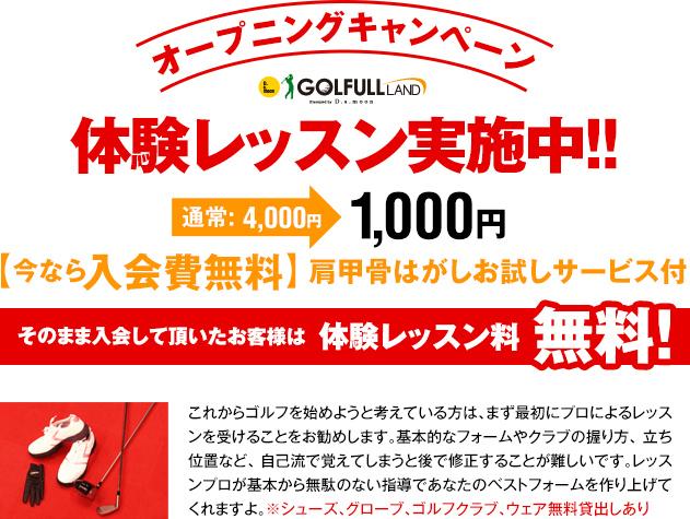 オープン記念!その場で入会体験レッスン+入会金10000円無料