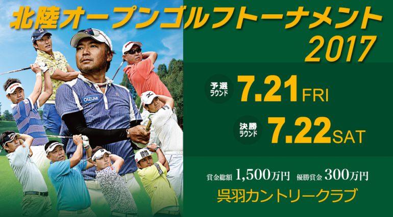 小泉洋人プロ出場ゴルフトーナメント情報
