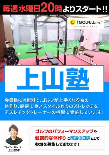 上山塾トレーニング・ストレッチ部の開催お知らせ!