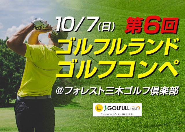 第6回 ゴルフコンペ