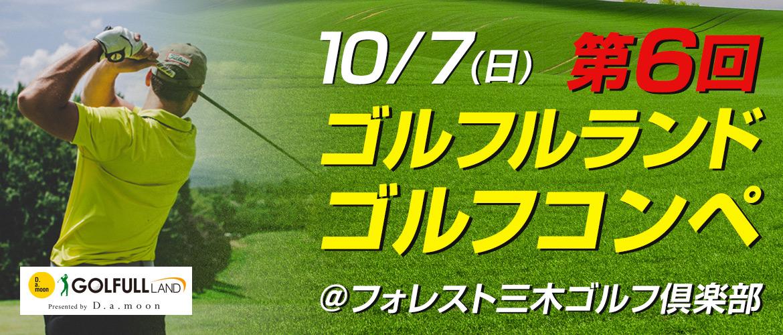 第6回ゴルフコンペ