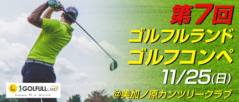 第7回ゴルフコンペ開催のおしらせ