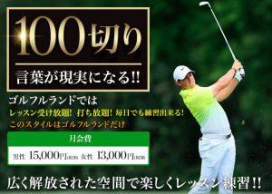 ゴルフルランドのレッスンで100切りが現実になる!