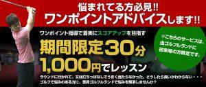 ゴルフルランドの期間限定30分1000円レッスン