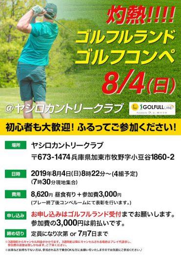 灼熱ゴルフコンペ開催!!
