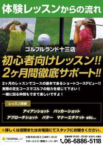 ゴルフルランド十三店の初心者向けレッスン!2ヶ月徹底サポート!