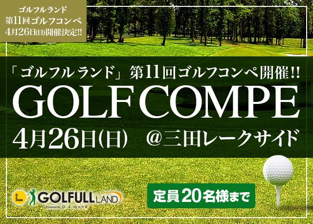 第11回ゴルフコンペ