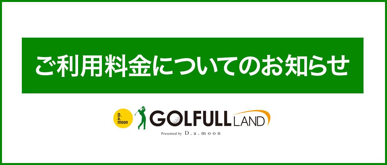 【月額利用料金変更のお知らせ】