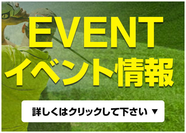イベントクリック